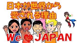 今回は、くのいちの任務から少し趣向を変えて、日本が世界に愛されている理由を、外国人の体験談から考えてみたいと思います。 外国人が日本...