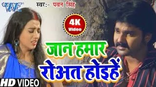 Pawan Singh - - Jaan Hamar Rowat Hoihe - Latest Sad New.mp3