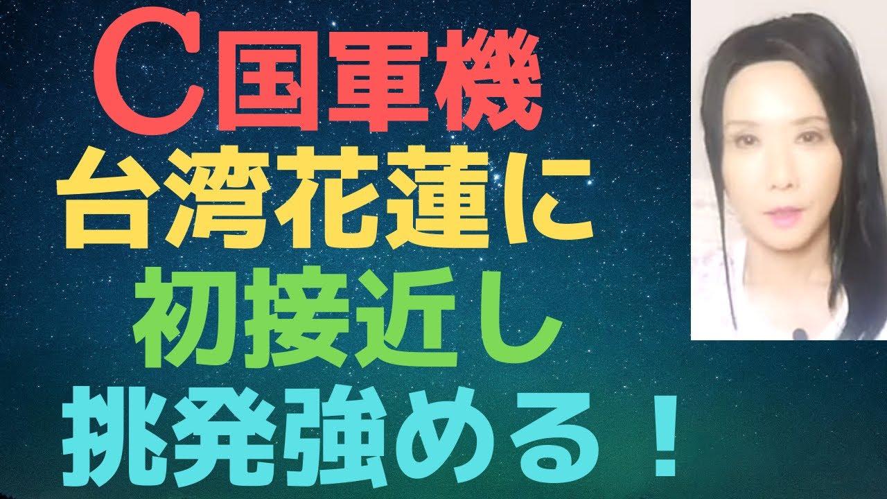時事通信が台湾の脱線事故を「また日本製列車」と報道!日台離間を画策か?!