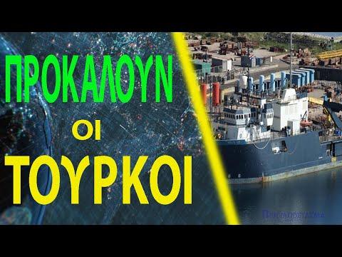 Παρενόχλησαν μέσω ασυρμάτου το Nautical Geo οι Τούρκοι; - Η Κύπρος θα είναι το πεδίο αντιπαράθεσης