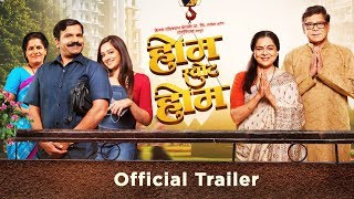 Home Sweet Home (होम स्वीट होम) | Official Trailer | Reema Lagoo, Mohan Joshi, Spruha Joshi
