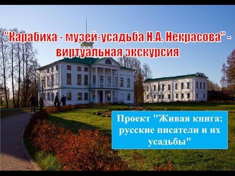 Карабиха - музей-усадьба Н.А. Некрасова - виртуальная экскурсия