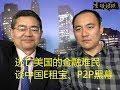 访谈:逃亡美国的金融难民谈中国E租宝、P2P黑幕
