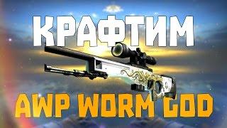 крафт awp worm god получится 1