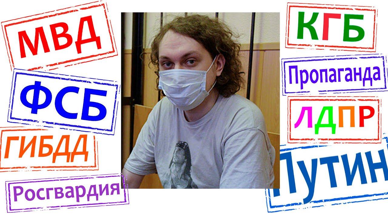 Арест Хованского! Вопросы и ответы.
