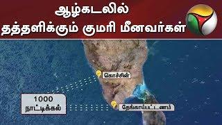 ஆழ்கடலில் தத்தளிக்கும் குமரி மீனவர்கள் - சோகத்தில் உறவினர்கள் | Rain | Fishermen | Kanyakumari