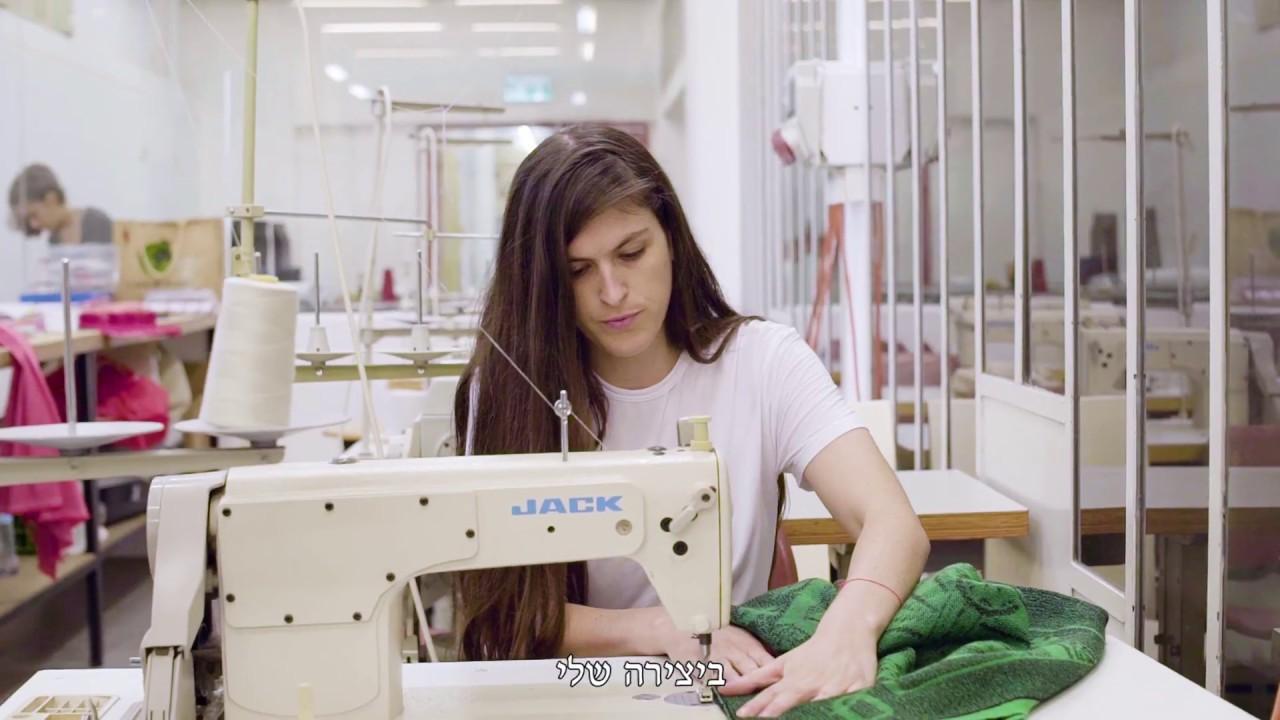Shenkar Textile Design