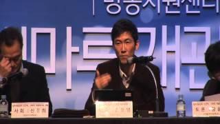 한국방송학회-디지털 미디어 페스티벌 2013 공동세미나