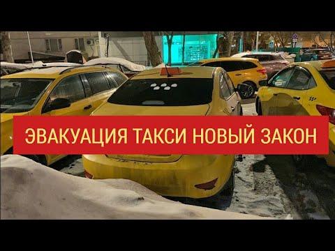 Эвакуация и штраф автомобилям такси , припаркованным во дворах.