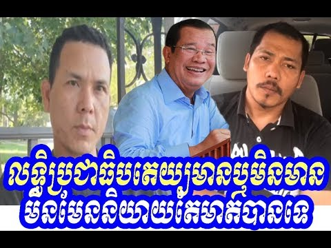 Sajack Bun លទ្ធិប្រជាធិបតេយ្យមានឬមិនមាន មិនមែននិយាយតែមាតបានទេ  khmer hot news2019