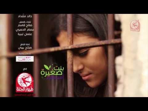 جديد قناة طيور الجنة انشودة بنت صغيرة أمينة كرم اناشيد