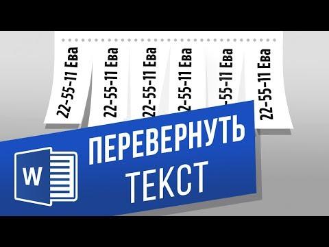 Как перевернуть текст в Word? Меняем направление текста, пишем вертикально в Ворде