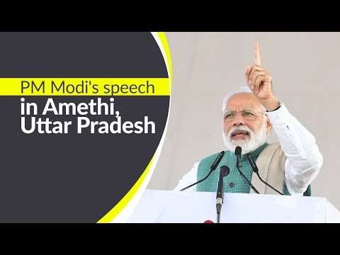 PM Modi's speech at the dedication of various development projects to the Nation in Amethi, UP | PMO