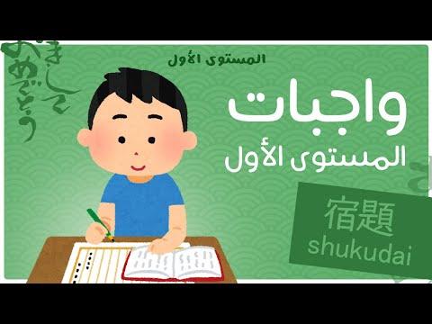 دورة تعلم اللغة اليابانية - اختبر نفسك