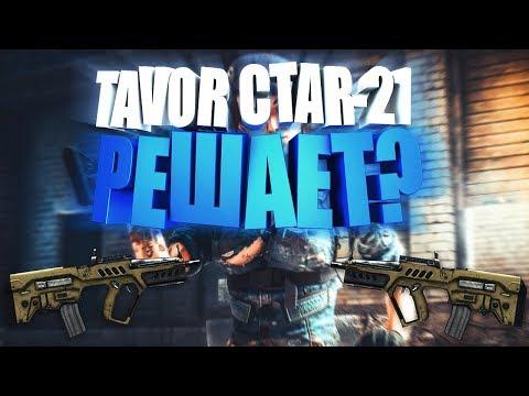 TAVOR CTAR-21 В