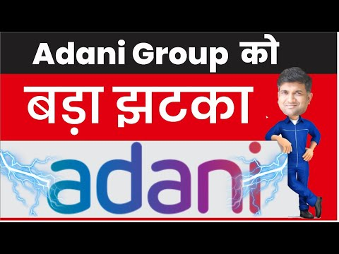 Adani group को बड़ा झटका | adani port share news | adani group share news