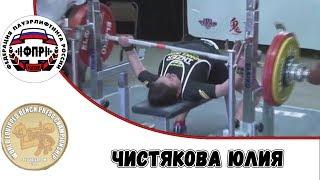 Чистякова Юлия  Чемпионат мира по жиму 2018