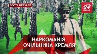 Путін змінює професію, Вєсті Кремля Слівкі, 1 вересня 2018