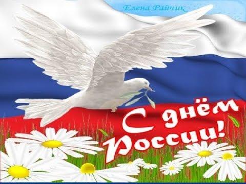 С ДНЕМ РОССИИ!!!*** 12 ИЮНЯ*** видео открытка - Видео с YouTube на компьютер, мобильный, android, ios