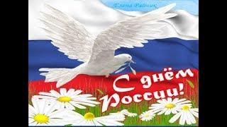 С ДНЕМ РОССИИ!!!*** 12 ИЮНЯ*** видео открытка