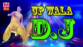UP Wala Dj || देसी D.J.आप जरूर नाचने लगेंगे ||Sapna|| Latest Song 2017