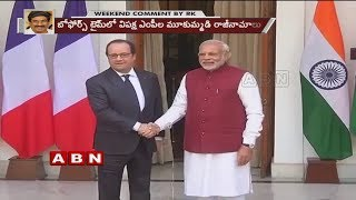 Former French President Hollande says PM Modi Behind Rafale Deal | Weekend Comment By RK