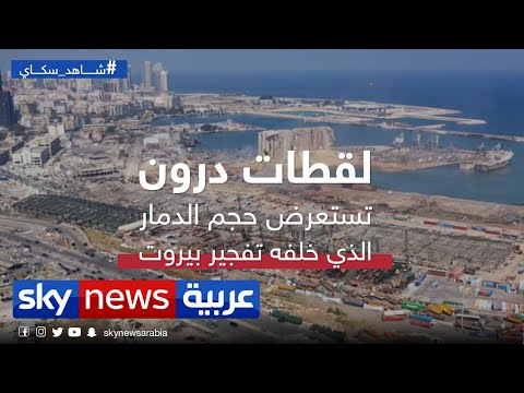 لقطات درون تستعرض حجم الدمارالذي خلفه تفجير بيروت  - نشر قبل 2 ساعة