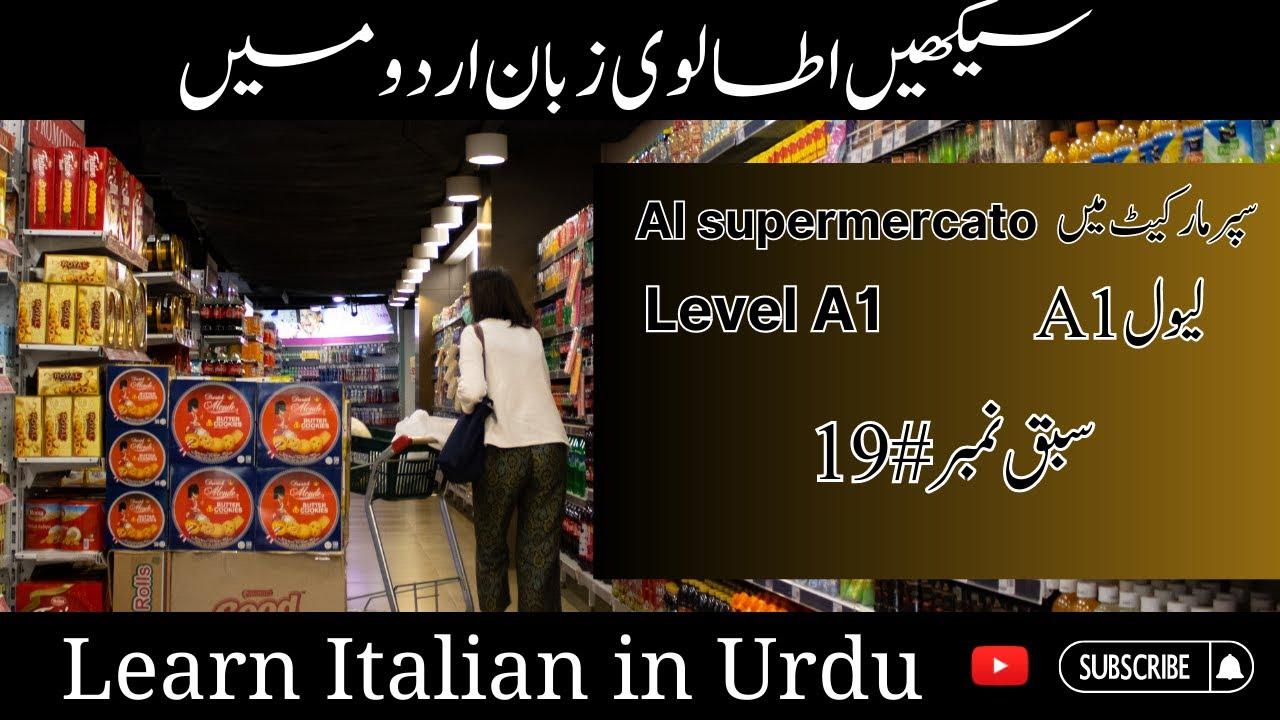 La supermercato | Lesson #19 | Level A1 | Learn Italian in urdu