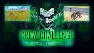 Вот на каком уровне проводится Crew Challenge | PUBG Mobile