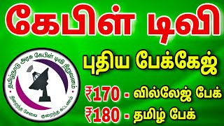CABLE TV new package ||TACTV || for Tamil || TECH TV TAMIL