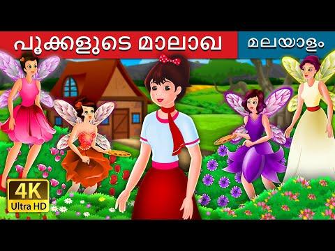 പൂക്കളുടെ മാലാഖ    The Flower Fairies Story in Malayalam   Malayalam Fairy Tales