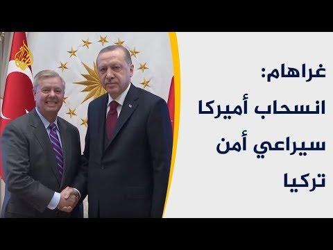 غراهام: انسحاب أميركا سيراعي أمن تركيا وهزيمة تنظيم الدولة  - نشر قبل 10 ساعة