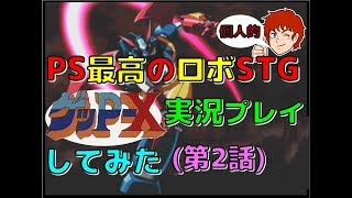 個人的に プレステ 最高のロボ STG ゲッピーX 実況プレイ(PS) #2