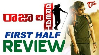 Raja The Great First Half Review | Ravi Teja |  Mehreen Pirzada | Anil Ravipudi | #RTGReview