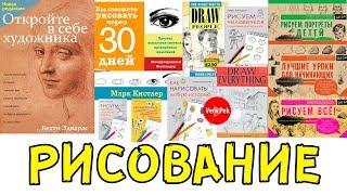 УРОКИ РИСОВАНИЯ: книги для начинающих / VERA PEK
