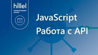 JavaScript. Работа с API Telegram, Youtube, VK