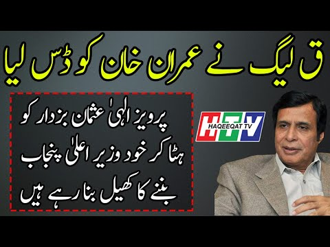 Haqeeqat TV: Pervaiz Ilahi is Dreaming to Become the CM on Punjab Replacing Buzdar