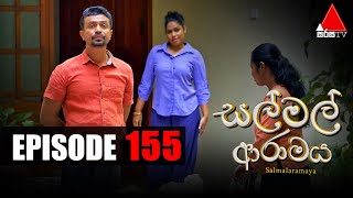 සල් මල් ආරාමය | Sal Mal Aramaya | Episode 155 | Sirasa TV Thumbnail