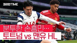 '손흥민 8경기 만에 득점 기록!' 토트넘 vs 맨유 하이라이트 #SPORTSTIME