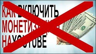 Как отключить монетизацию на YouTube thumbnail