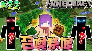 「Minecraft」Moco慢活原始生存:#22 實用的召喚祭壇? 「當個創世神」