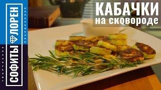 Вкусное и быстрое блюдо из кабачков. Домашний рецепт / Елена Пирогова.
