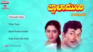 Dr Rajkumar movie Jwalamukhi Kannada MP3 song