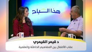 د  قيمر القيمري - عقاب الأطفال بين المفاهيم الخاطئة والعلمية