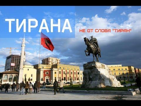 Тирана - столица Албании. Интересно, но не  страшно.