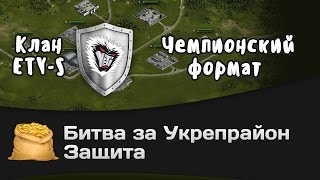 Битва за Укрепрайон - КОРМ2 vs ETY-S
