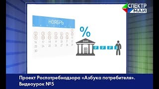 Проект Роспотребнадзора «Азбука потребителя». Видеоурок №5