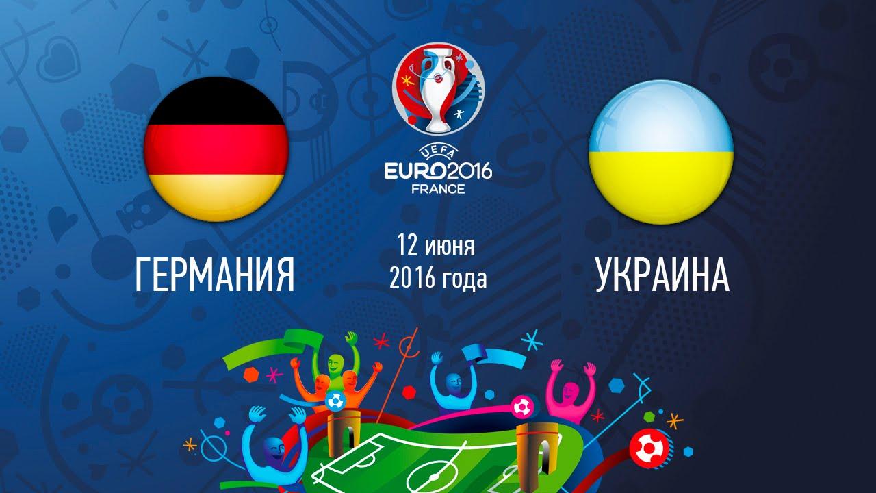 Германия - Украина: где смотреть онлайн видеотрансляцию матча Евро-2016 яндекс