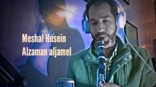 موسيقى الزمن الجميل - توزيع وكلارنيت مشعل حسين