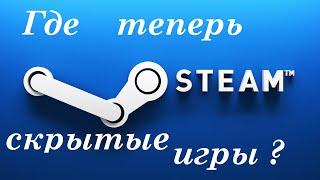 Как найти ваши «Скрытые» игры в обновленной библиотеке Steam ?